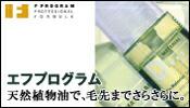 資生堂 エフプログラム