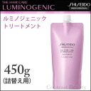 Fs3gm LUMINOGENIC SHISEIDO Shiseido ルミノジェニック treatment 450 g (refill)