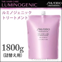 Shiseido ルミノジェニック treatment 1800 g (refill) 05P28oct13 fs3gm LUMINOGENIC SHISEIDO