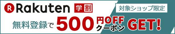 170221_楽天学割500円クーポン