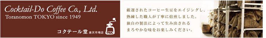 コーヒーのコクテール堂:こだわりの〈エイジングコーヒー〉を半世紀以上にわたり焙煎しています。