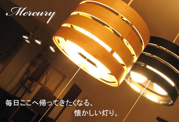 照明のシェード