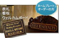 バリの木製ネームプレート,ウェルカムボード,表札