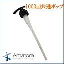 アマトラ for common pump 1000 ml commercial (Note: キキュー not available at: foam type)