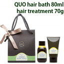 アマトラ クゥオ ヘアバス & mask 80mL/70 g trial sets non Silicon shampoo treatments