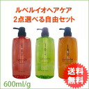 Rubelles イオリコミント shampoo & treatment 600ml/g2 free set