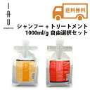 Rubelles IO shampoo & treatment refill 1000 ml for set of 2 freedom