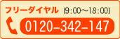0120-342-147