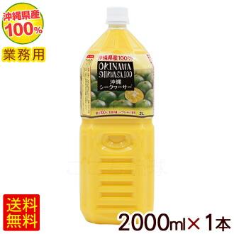 供沖繩shikuwasa 100(果汁100%)2000ml  OKIHAMU業務使用的2L原液nobirechin│