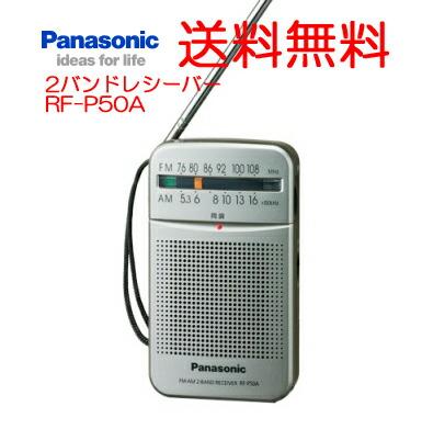 パナソニック,防災,ラジオ,FM/AM2バンドレシーバーRF-P50A