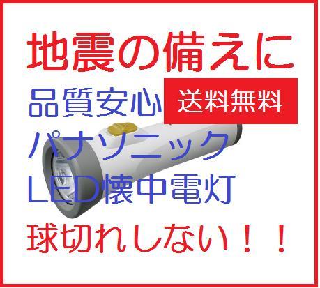 防災グッズ,LED懐中電灯,送料無料!