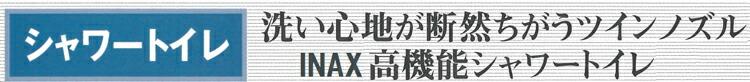 INAX ウォシュレット,激安,シャワートイレ,CW-B41