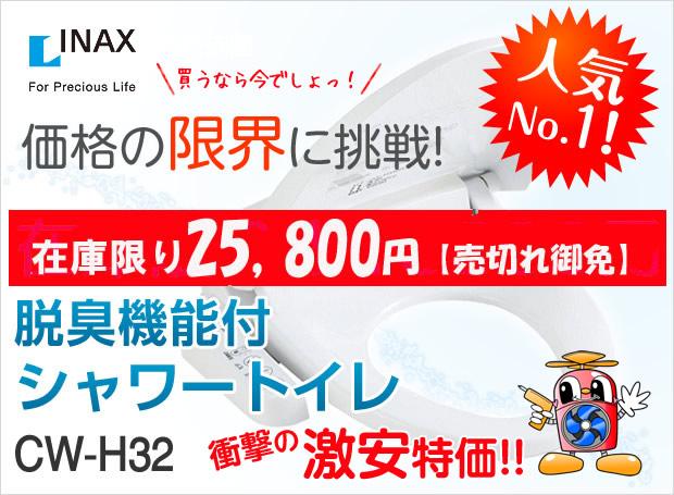 イナックス 人気ランキングNo.1 ウォシュレット,脱臭機能付シャワートイレ CW-H42