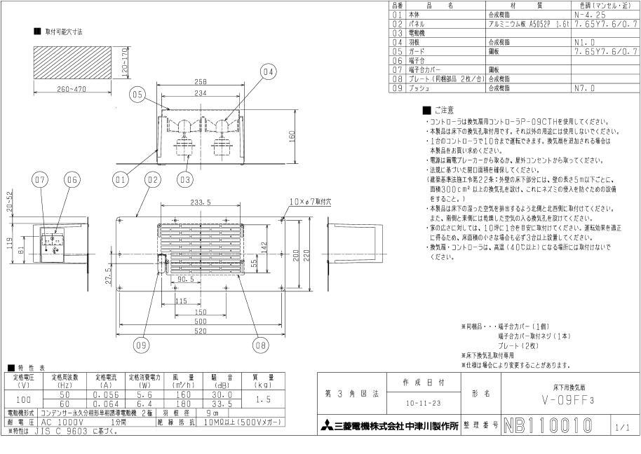 三菱 床下換気扇V-09FF3、仕様書、詳細