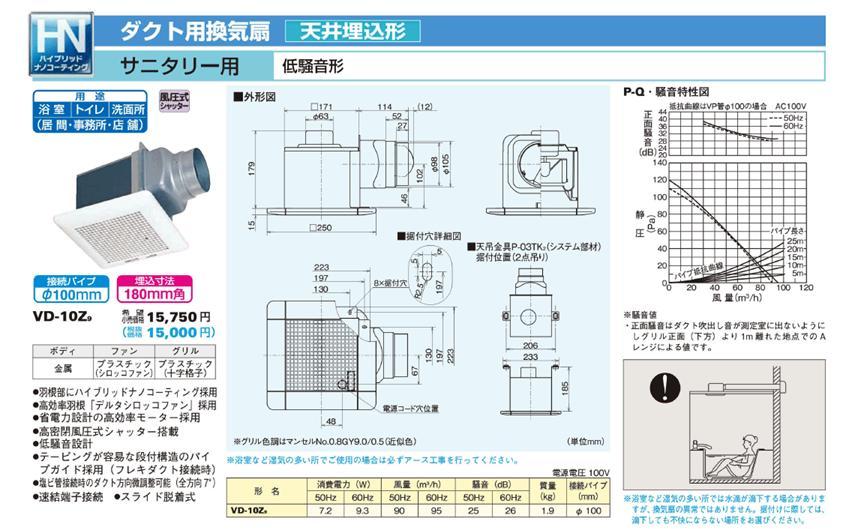 【VD-10Z9】三菱 ダクト用換気扇 浴室,トイレ,洗面所用