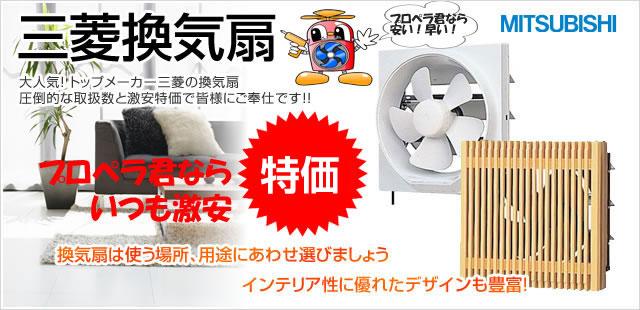 三菱 - 換気扇