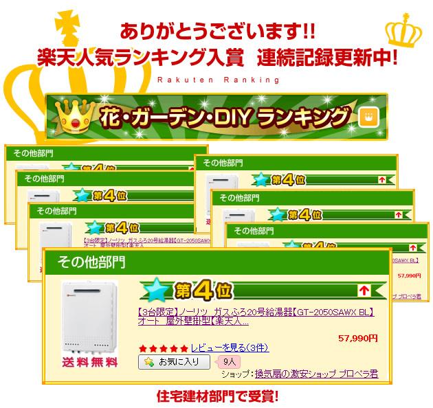 ありがとうございます!!楽天人気ランキング入賞!
