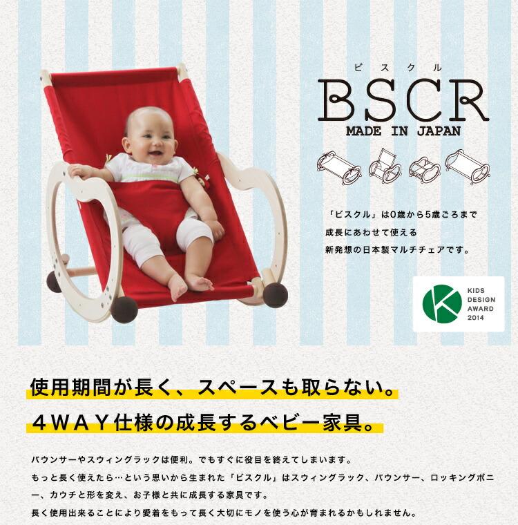 http://image.rakuten.co.jp/cocodesica/cabinet/item2/bscr_2015_001.jpg