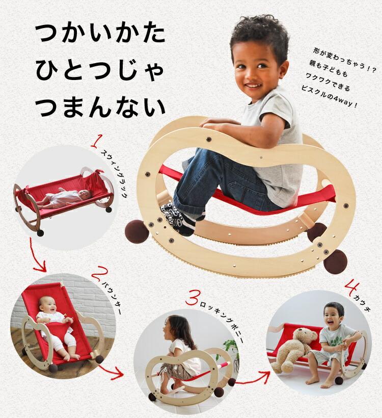 スウィングラック、バウンサー、ロッキングポニー、カウチと形が変わる家具です。