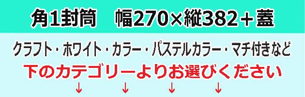 角1封筒【B4判】