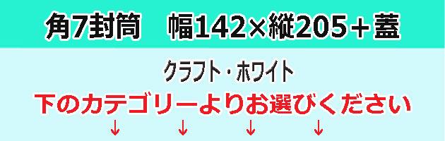 角7封筒【B6判】