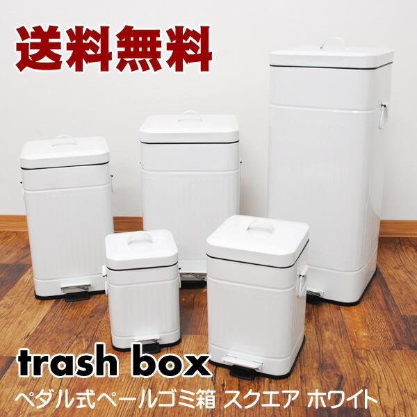 ゴミ箱 スチール スクエア