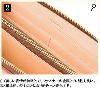 2.内側はすべてTRヌメ革の贅沢仕様。使ううちにアメ色に変化するのも魅力。