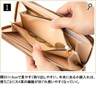 1.開口12cmで見やすく取り出しやすい。真ん中の小銭入れも見やすく大きく開く。