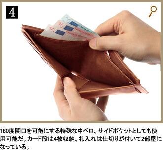 4.180度開口を可能にする特殊な中ベロ。サイドポケットとしても使用可能だ。カード段は4枚収納、札入れは仕切りが付いて2部屋になっている。