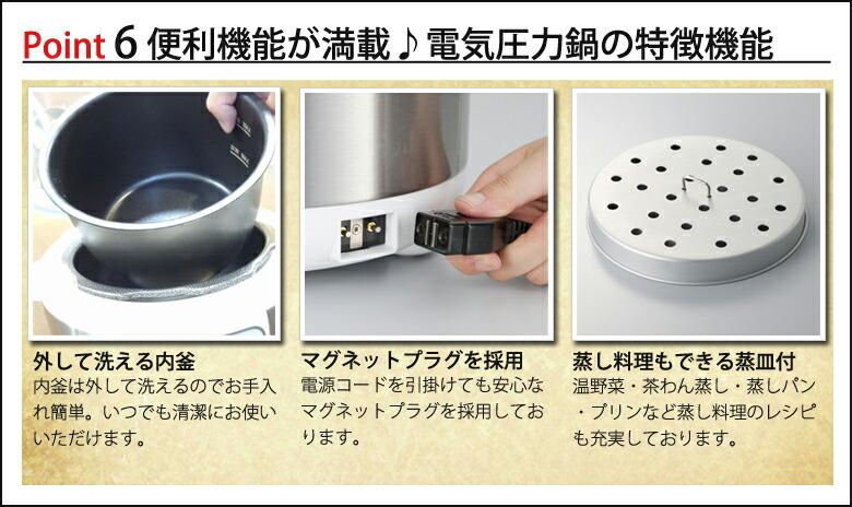 電気圧力鍋 三大特典
