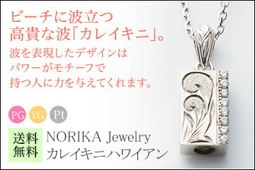 NORIKA Jewelry  カレイキニハワイアン