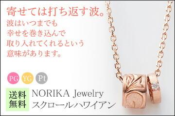 NORIKA Jewelry  スクロールハワイアン