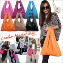 () Colorful shopping bags in leather!