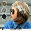 () Soft and warm ♪ cute knit beret fancy knitted rabbit fur.