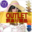 * Outlet * (non-) all 12 colors! Tanning-UV line prevention, resort to ♪ UV protection this Chef Hat! Bend collar can enjoy fashionable ☆