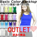 ※A long tank excellent at a ※ () mix-and-match power according to the outlet ※ postage! Lib is a beautiful line in what I enter! The color of the abundant color variations ☆ favorite including a sherbet color and the neon color is found♪