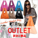 ※Colorful shopping bag of the outlet ※ () leather material♪