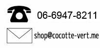 ココットベール楽天市場店