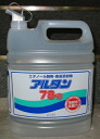Alcohol for disinfecting spray refill 4.8 L shipping services