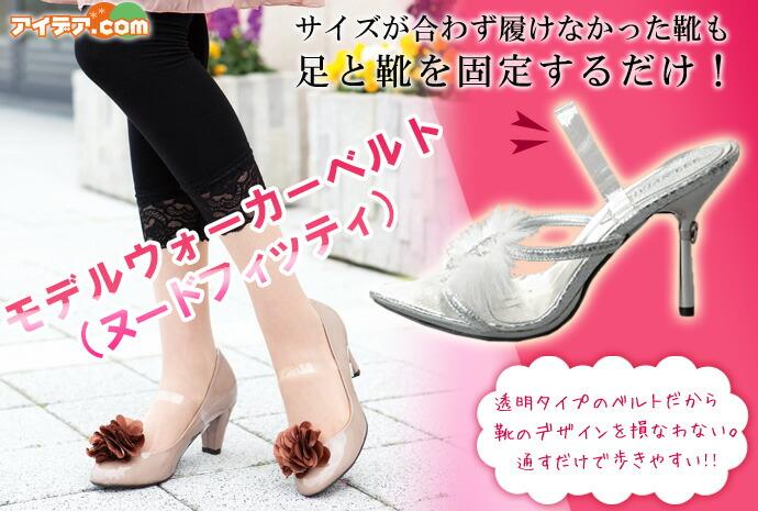 足と靴をベルトで固定!歩きやすくパカパカしない!モデルウォーカーベルト