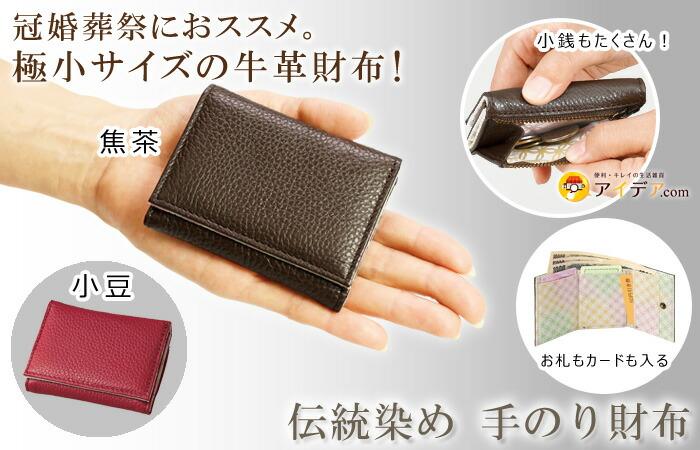 伝統手染め 手のり財布 コジット