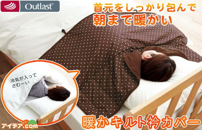 暖かキルト衿カバー