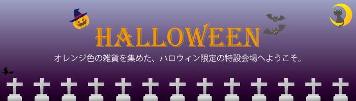 Halloween特設会場