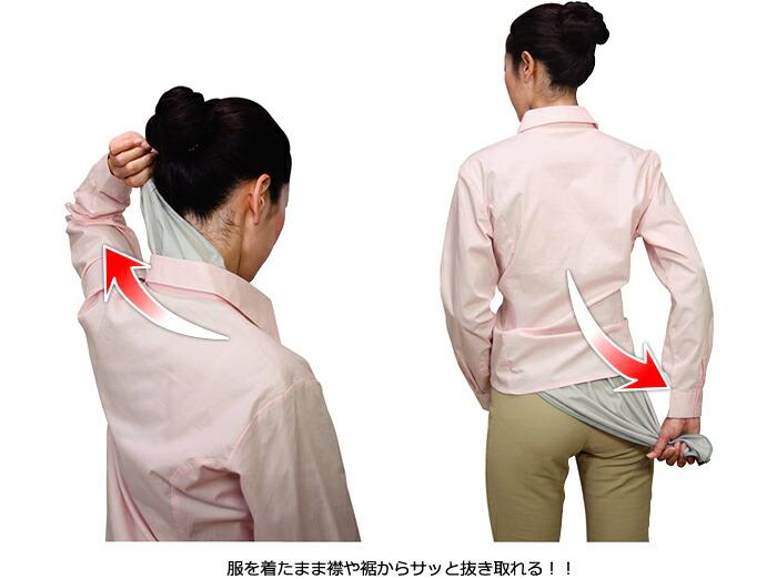 服を着たまま襟や裾からサッと抜き取れる!!