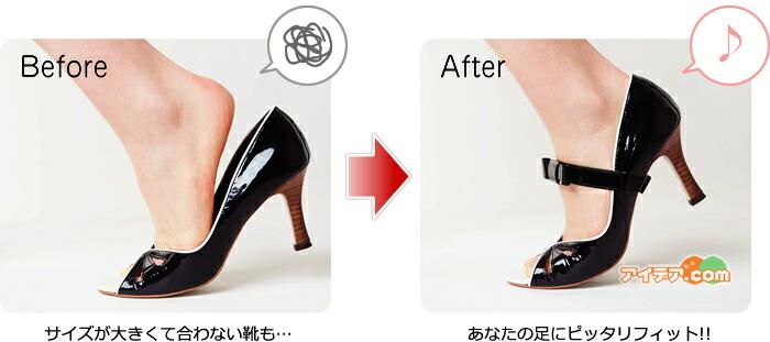 サイズが大きくて合わない靴も…あなたの足にぴったりフィット!