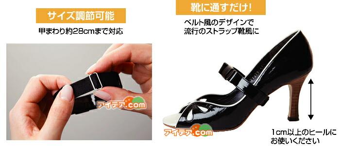 靴に通すだけ・サイズ調節可能