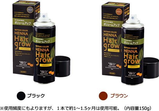 カラーはブラックとブラウンの2色 ※使用頻度にもよりますが、1本で約1〜1.5ヶ月は使用可能。(内容量150g)