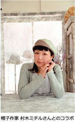 帽子作家 村木ミチルさんとのコラボ