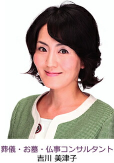 葬儀・お墓・仏事コンサルタント 吉川 美津子
