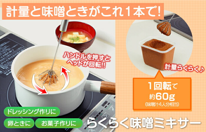 らくらく味噌ミキサー コジット